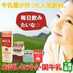 関牛乳お試しセットA(関牛乳・関珈琲・関フルーツ・ビタヨーグル)(送料無料)