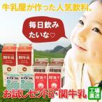関牛乳お試しセットB(関牛乳・関珈琲・関フルーツ・ビタヨーグル)(送料無料)