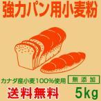 カナダ産強力粉(パン用小麦粉)5kg (送料無料)