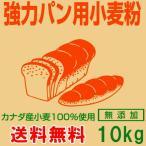 カナダ産強力粉(パン用小麦粉)10kg(送料無料)