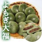 恵那の老舗和菓子店巴庵のよもぎ大福 20個(10個×2袋)(冷凍)(DK-C)(送料無料)