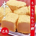 巴庵のもっちりわらび餅 化粧箱3個入【本わらび餅】【巴庵】(KKK-3)(送料無料)