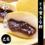 とろ蜜きな粉(3パック)(冷凍)岐阜県恵那市銘店の和菓子(送料無料)