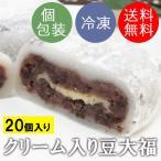 巴庵のミルクカスタードクリーム入り豆大福20個入りセット。(送料無料)(数量限定)(お得セット)生菓子・もち菓子