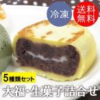 巴庵の大福・生菓子詰め合わせセット。(送料無料)(数量限定)(お得セット)生菓子・もち菓子