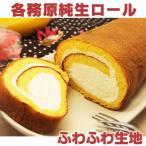 人気洋菓子店の栗入ロールケーキ「各務原純生ロール」(冷凍)(送料無料)