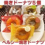 人気洋菓子店の焼菓子セット「焼きドーナツセット5個入」(送料無料)