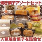 人気洋菓子店の焼菓子セット「人気焼き菓子アソートセット」(送料無料)
