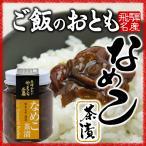 ご飯のお供 なめこ茶漬け(小瓶120g)国産のみ使用、おかわりがすすみます