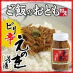 ピリ辛 えのき茶漬(なめ茸200g)ご飯のお供 お取り寄せ  佃煮 国産 ご飯のおかず 新発売!