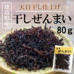 山菜 干しぜんまい 乾燥ぜんまい ご飯のお供 国産