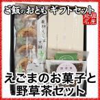 飛騨えごま煎餅と野草茶のギフトセット