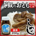 味しめじ(200g)ご飯のお供 お取り寄せ 国産のみ使用、おかわりがすすみます