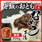 なめこ茶漬け(200g)ご飯のお供 お取り寄せ 国産のみ使用、おかわりがすすみます