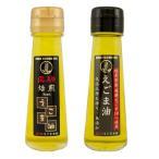 国産えごま油 飛騨原産 生搾り・焙煎 おためしセット (ご注文後に搾油するから新鮮)
