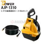 高圧洗浄機 リョービ RYOBI 家庭用 小型 静音 AJP-1310 洗車 ヒダカ延長高圧ホース10mセット