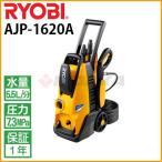 リョービ 家庭用 高圧洗浄機 AJP-1620A (標準セット) RYOBI