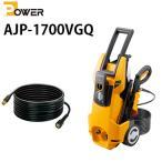 リョービ 高圧洗浄機 AJP-1700VGQ 699701A