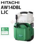 日立工機 コードレス 高圧洗浄機 AW14DBL LJC