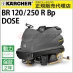 ケルヒャー業務用 搭乗式床洗浄機 BR120/250RBpDOSE 1.480-124.0 代引き不可・メーカー直送