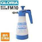 国内正規品 クランツレ 業務用 蓄圧式泡洗浄器 フォームスプレイヤー GLORIA グロリア FM10