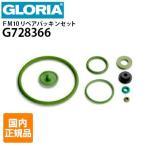 クランツレ 業務用 蓄圧式泡洗浄器グロリア FM10 GLORIAFM10用 リペアパッキンセット G728366 代引き不可・メーカー直送