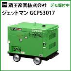 蔵王産業 業務用 エンジン式冷水高圧洗浄機 ジェットマン GCPS3017 メーカー直送