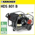 ケルヒャー業務用  エンジン式温水高圧洗浄機 HDS 801 B  hds801b 1.210-100.0 ≪代引き不可・メーカー直送≫
