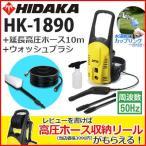 ヒダカ 高圧洗浄機 家庭用 HK-1890 50Hz + 延長高圧ホース10m + ウォッシュブラシ【レビュープレゼント対象】