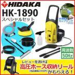 【ポイント3倍】ヒダカ 高圧洗浄機 家庭用 HK-1890 50Hzスペシャルセット【レビュープレゼント対象】
