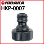 ヒダカ 本体側 カップリング  (凸型・黒)(HKP-0007)(10069600)