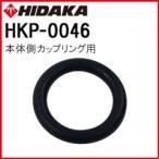 交換部品 高圧洗浄機 ヒダカ HK-1890用 本体側カップリング用Oリング HKP-0046 P11