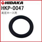 ヒダカHK-1890 高圧ホース用Oリング(HKP-0047)(AS568B110)