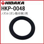 交換部品 高圧洗浄機 ヒダカ HK-1890用 ノズル(ガン取付側)用Oリング HKP-0048