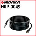 交換部品 高圧洗浄機 ヒダカ HK-1890用 標準高圧ホース10m HKP-0049