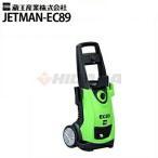 蔵王産業 業務用 100V冷水高圧洗浄機 ジェットマン EC89 ( jetman-ec89 )