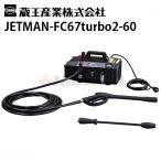 蔵王産業 業務用 冷水高圧洗浄機 (100V) ジェットマン FC67ターボII 60Hz