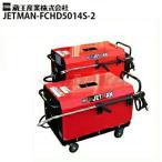 蔵王産業 業務用 200V冷水高圧洗浄機 ジェットマン FCHD5014S-II 50 / 60Hz別