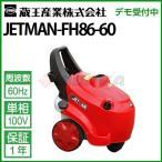蔵王産業 業務用 100V温水高圧洗浄機 ジェットマン FH86 (60Hz) jetman-fh86-60