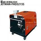 蔵王 業務用 エンジン式温水高圧洗浄機 ジェットマン FHD3215S jetman-fhd3215s FHD3215S