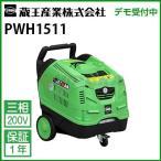 蔵王産業 業務用 200V ホット&スチーム高温水高圧洗浄機 ジェットマン PWH1511  (50/60Hz別)
