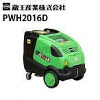 蔵王産業 業務用 200V ホット&スチーム高温水高圧洗浄機 ジェットマン PWH2016D (50/60Hz別)