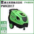 蔵王産業 業務用 200V ホット&スチーム高温水高圧洗浄機 ジェットマン PWH2017 (50/60Hz別)