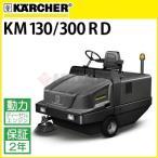 ケルヒャー業務用 搭乗式スイーパー KM 130/300 R D km130300rd 1.186-120.0 代引き不可・メーカー直送