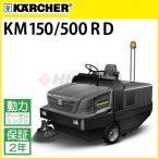 ケルヒャー 業務用 搭乗式スイーパー KM 150/500 R D km150500rd 1.186-124.0 代引き不可・メーカー直送