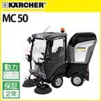 ケルヒャー 業務用 搭乗式スイーパー MC 50 mc50 1.442-202.2 代引き不可・メーカー直送