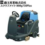 高圧洗浄機専門店 ヒダカで買える「蔵王産業 業務用 搭乗式床洗浄機 スクラブメイト MMg730Plus」の画像です。価格は3,720,188円になります。