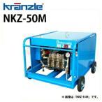 クランツレ 業務用 200V冷水超高圧洗浄機 水弾 NKZ-50M 50Hz nkz-50m-50 代引き不可・メーカー直送