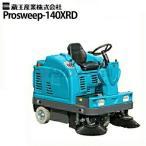 蔵王産業 業務用 搭乗式スイーパー プロスイープ 140XRD prosweep-140xrd