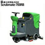 蔵王産業 業務用 搭乗式床洗浄機 スクラブメイト 700RB scrubmate-700rb